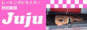 JuJu Official Site