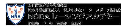NODA レーシングアカデミー高等学園
