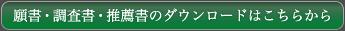 NODA レーシングアカデミー 願書ダウンロード