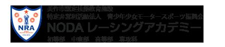 NODA レーシングアカデミー